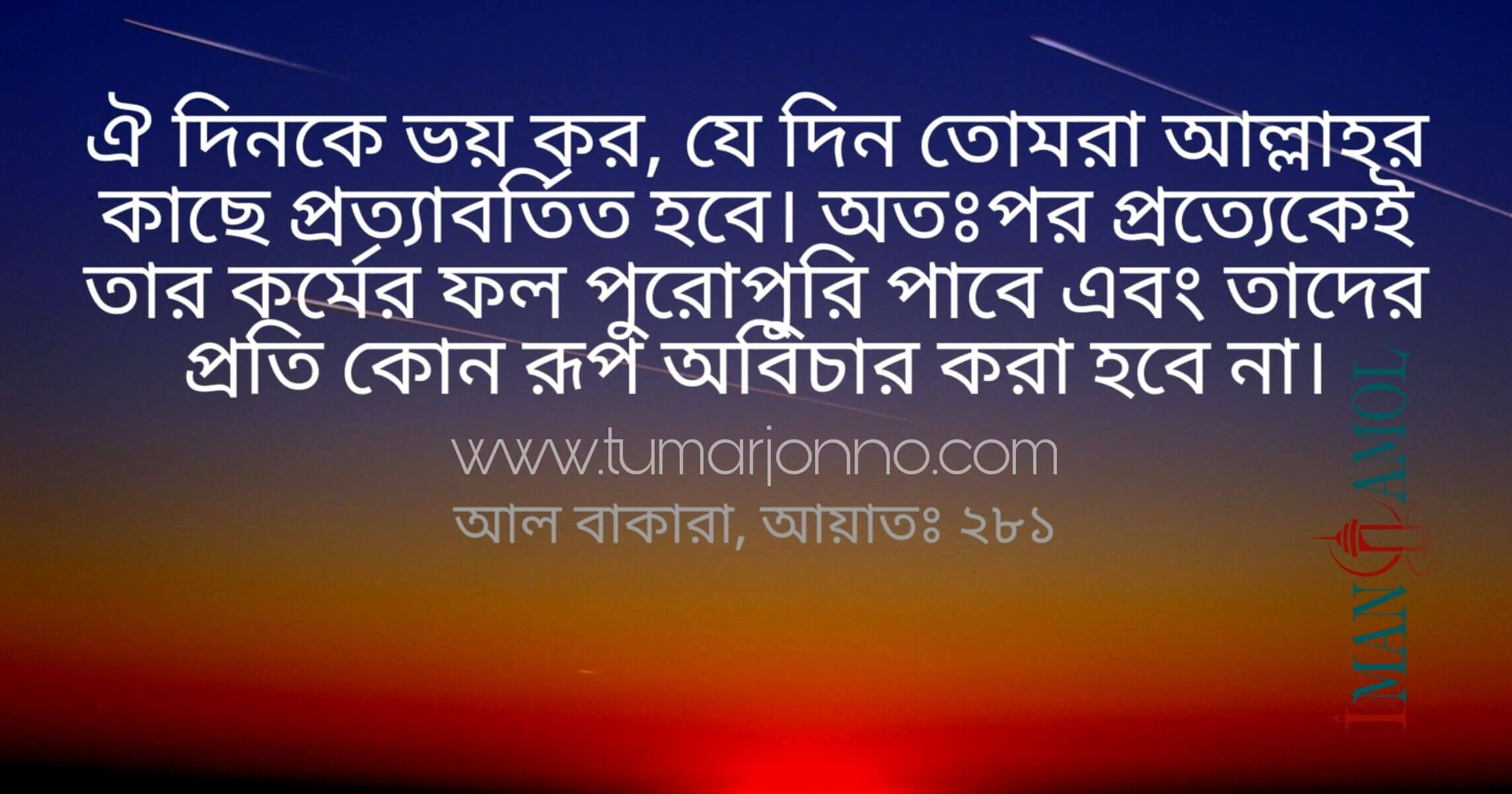 Surah Al-Baqarah Ayat 281