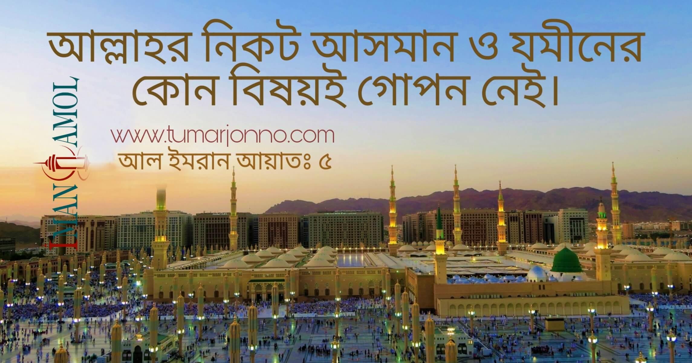 Surah Ali 'Imran Ayat 5