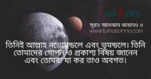 Sura Al-Anam Ayat 3