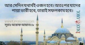 Sura Al-Araf Ayat 8