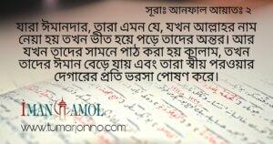 Sura Al-Anfal Ayat 2