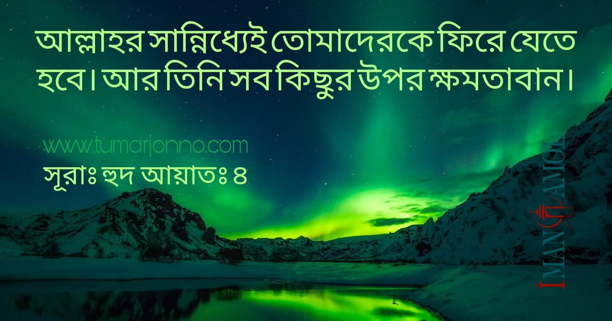 Sura Hud Ayat 4