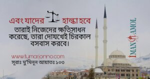 Sura Al-Mu'minun Ayat 103