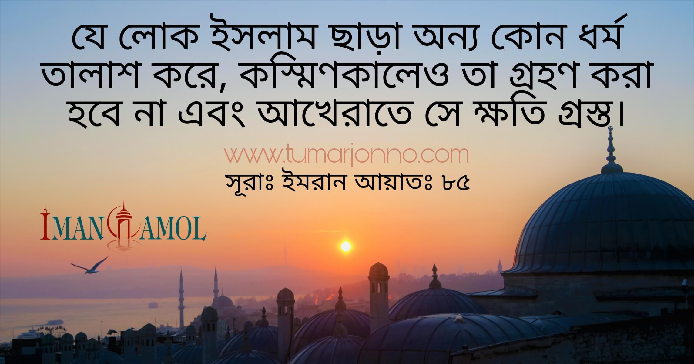 Sura Ali 'Imran Ayat 85