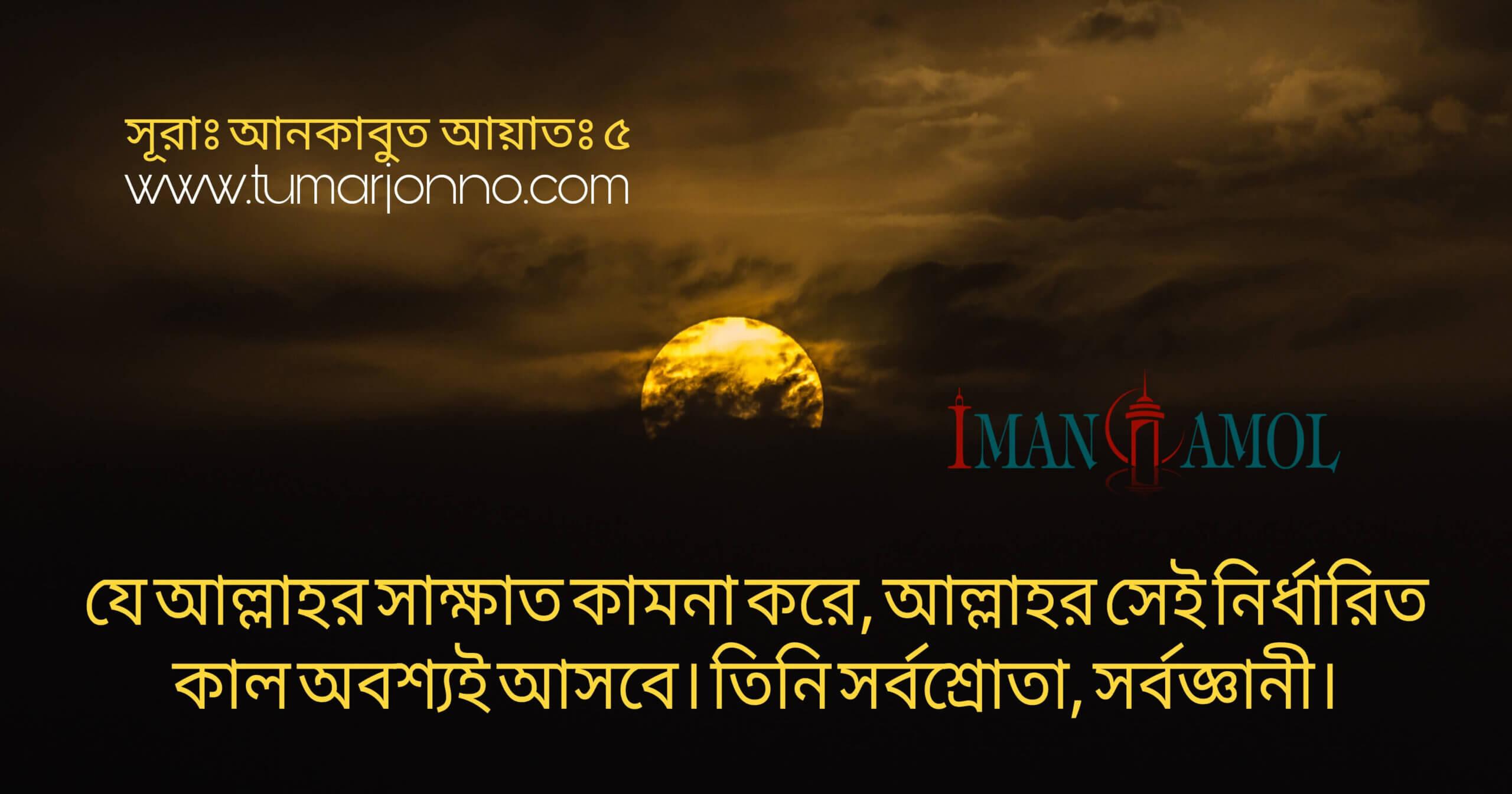 Sura Al-'Ankabut Ayat 5