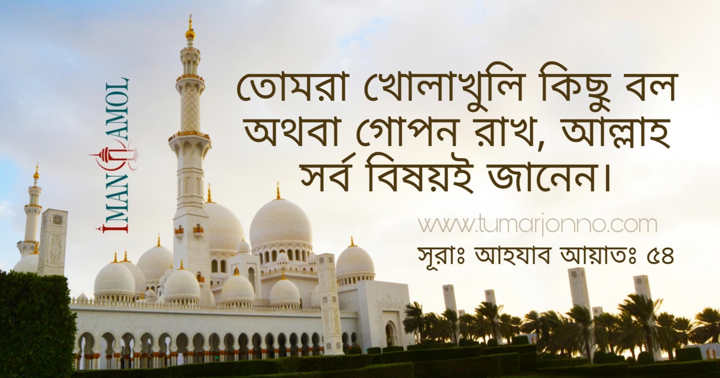 Sura Al Ahzab Ayat 54