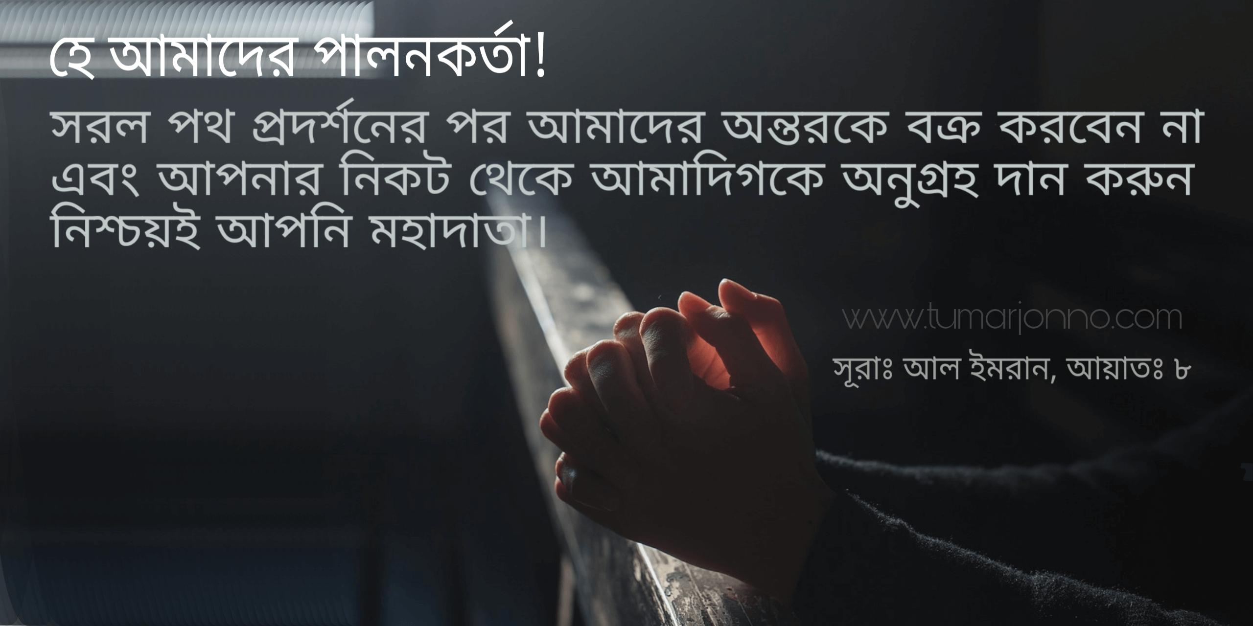 Surat Ali 'Imran Ayat 8