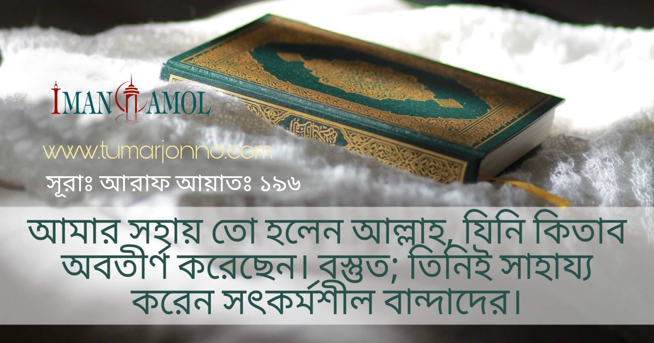 Surat Al-A'raf Ayat 196
