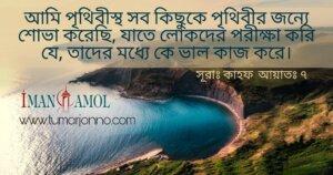 Surah Kahf Ayat 7