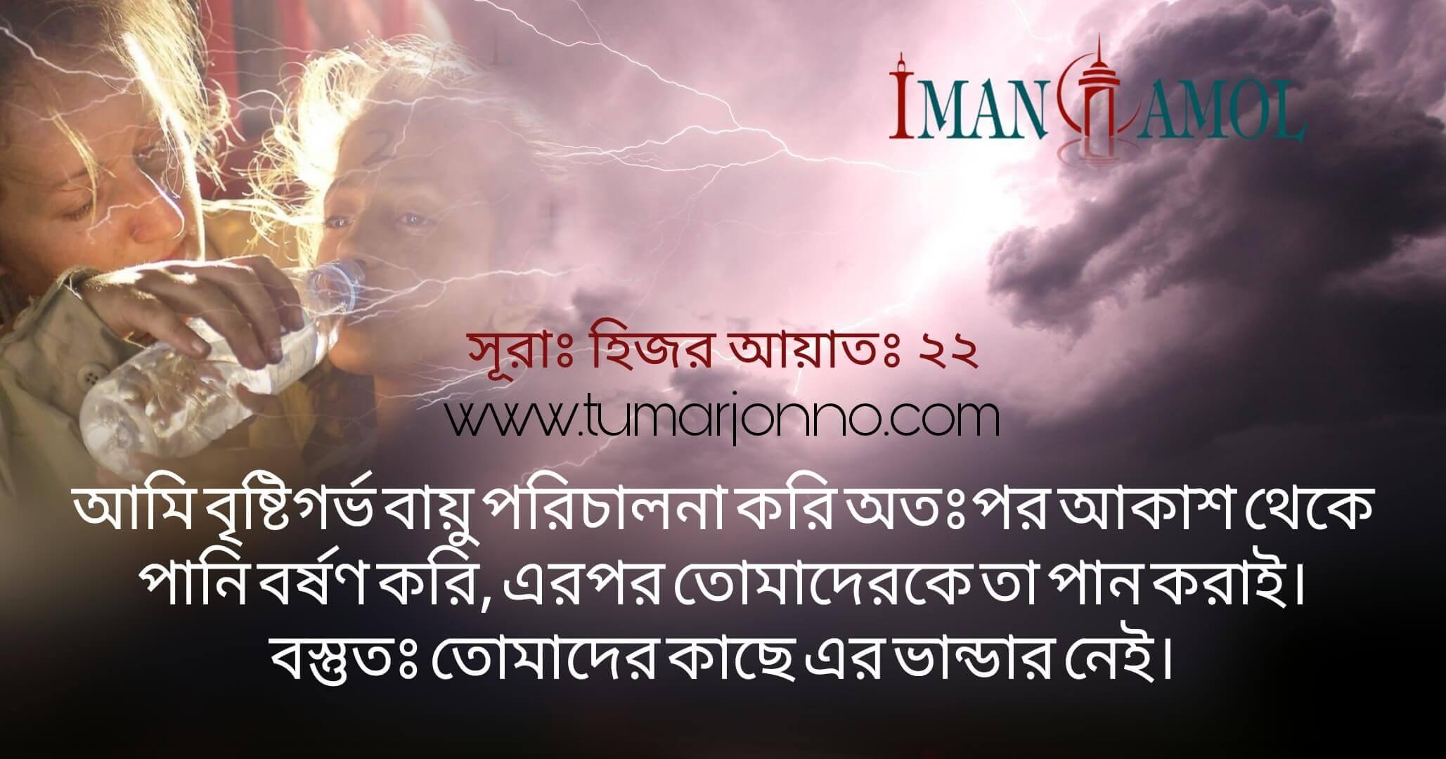 Surah Al-Haj Ayat 22