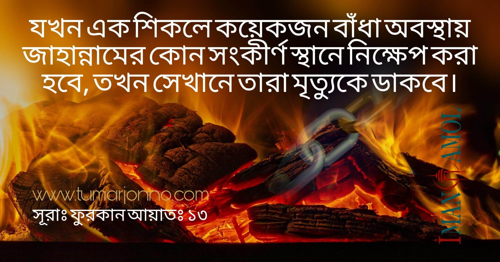 Surah Al-Furqan Ayat 13