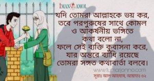 Surat Al-Ahzab Ayat 32