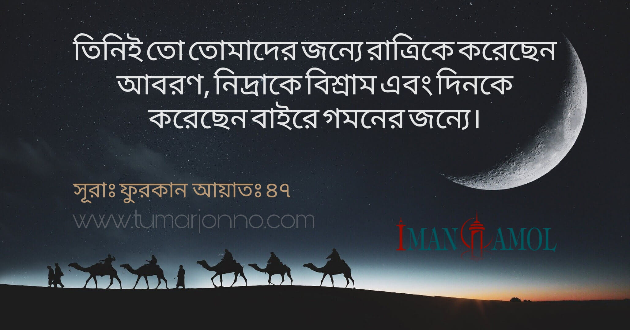 Surat Al-Furqan Ayat 47