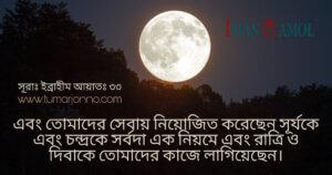 Sura Ibrahim Ayat 33