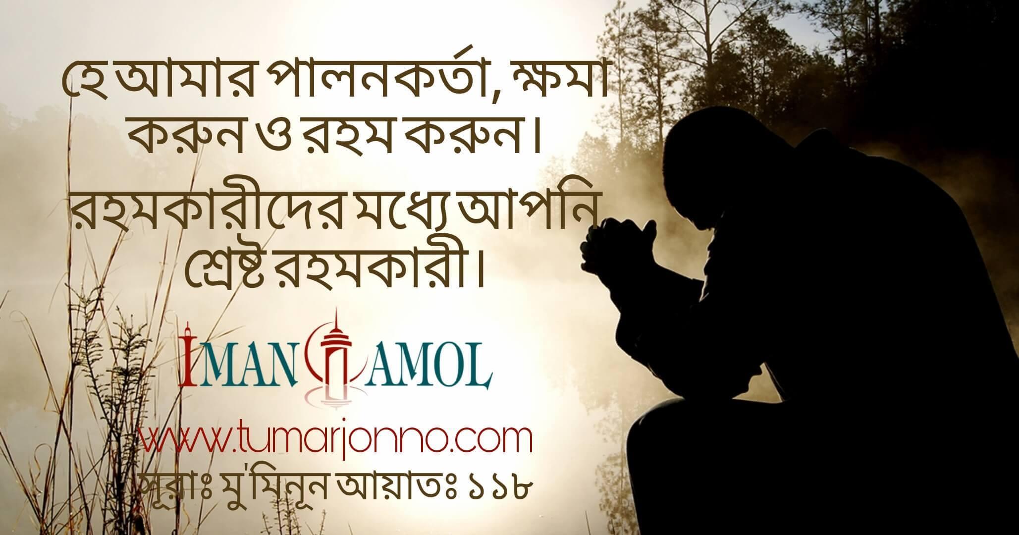 Surah Al-Mu'minun Ayat 118