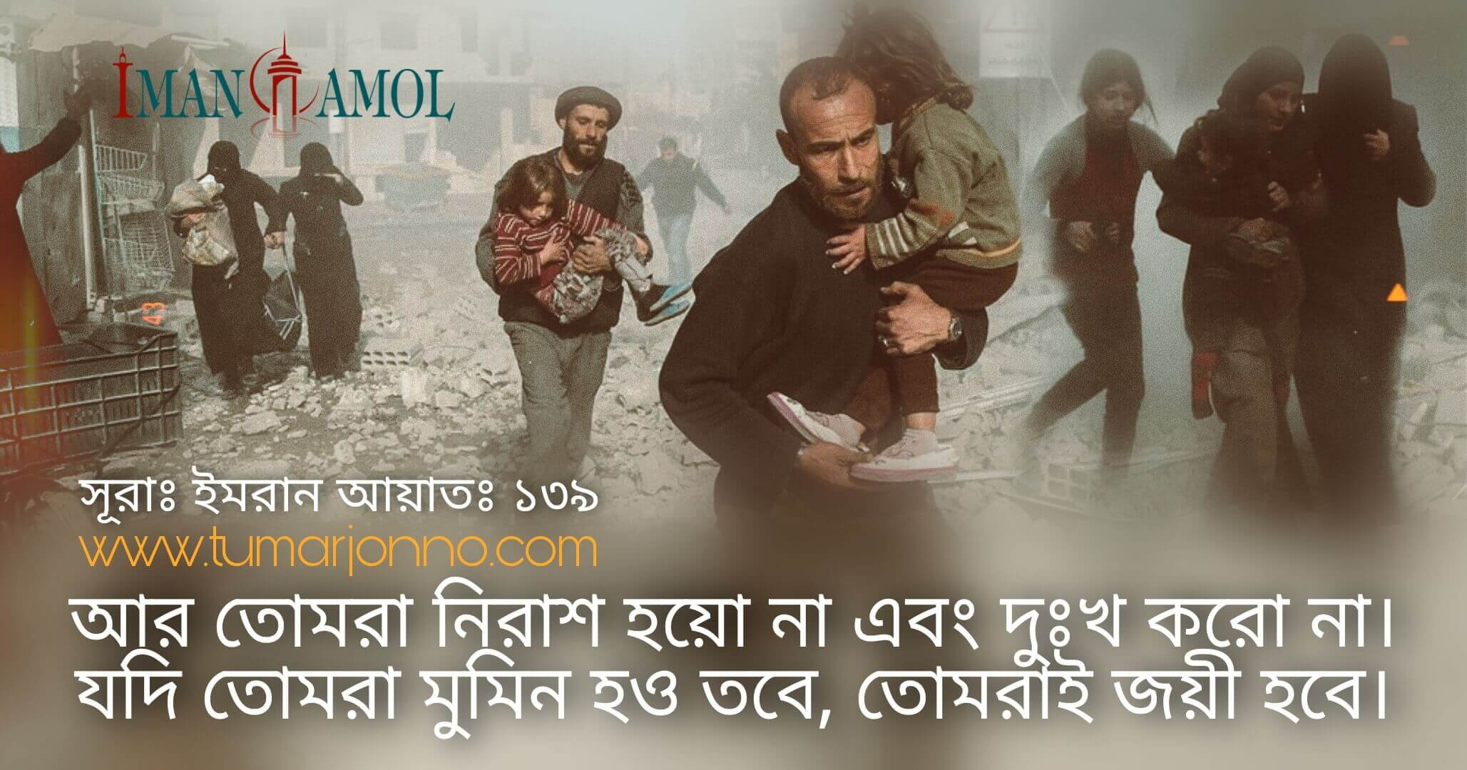 believers_Surah Ali 'Imran ayat 139