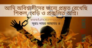 Fire, islam