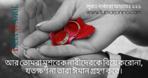 #unbelieving #women# marry