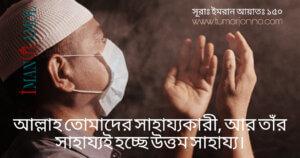 #Allah #protector #helpers