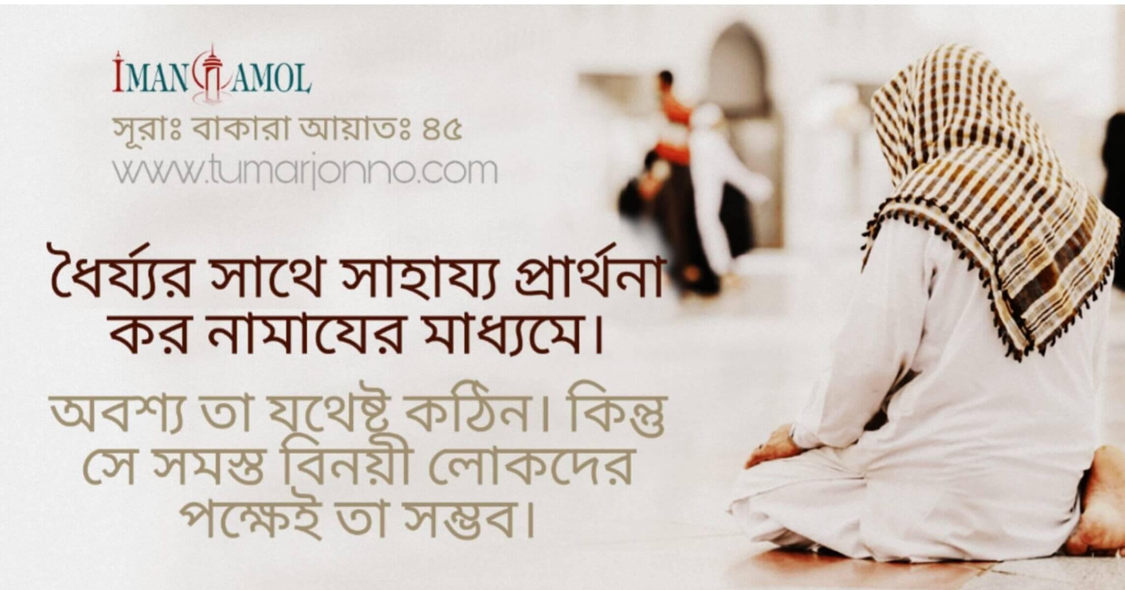 #praye #patience #namaz