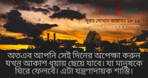 surah Ad-Dukhan Ayat 10-11